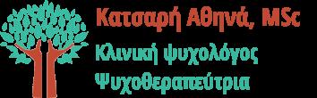Κλινική ψυχολόγος και Ψυχοθεραπεύτρια | Θεσσαλονίκη | Κατσαρή Αθηνά